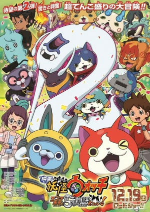 Yo-Kai Watch the Movie 2: King Enma and the 5 Stories, Nyan! (2015)