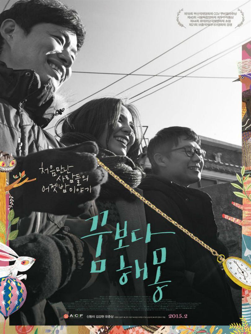 Kkum-bo-da hae-mong  (2014)