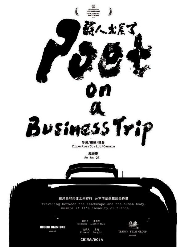 Poeta em Viagem de Negócios (2015)