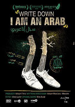 Registra, Sou Árabe (2014)