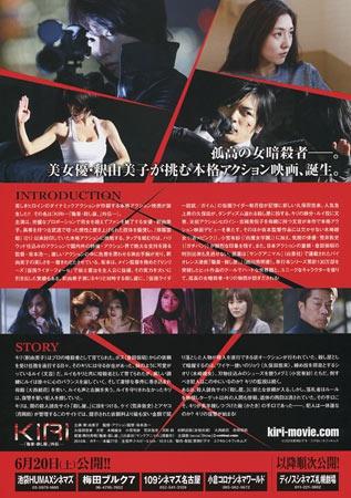 Kiri - Profissão: Assassino (2015)