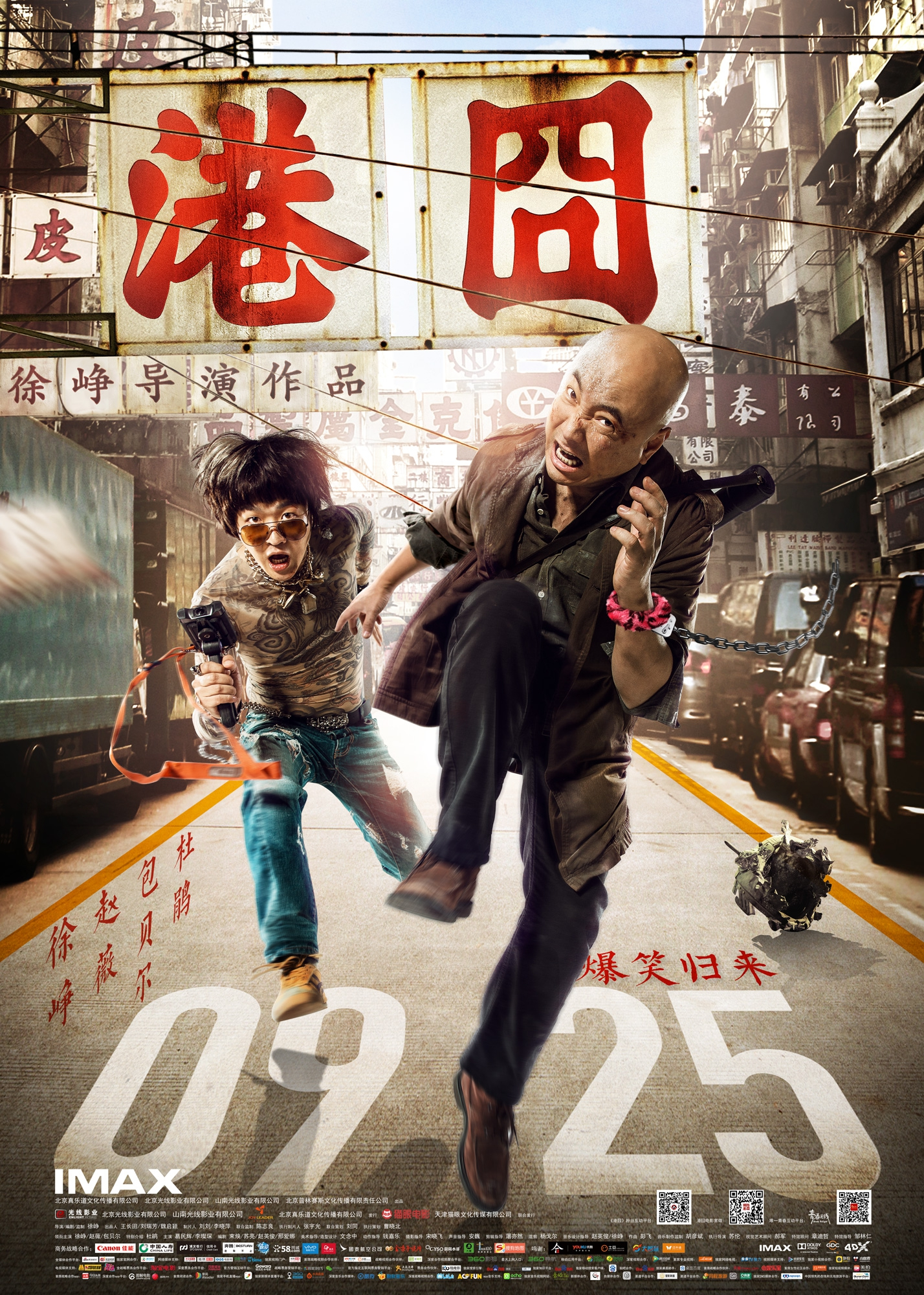 Lost in Hong Kong (2015)