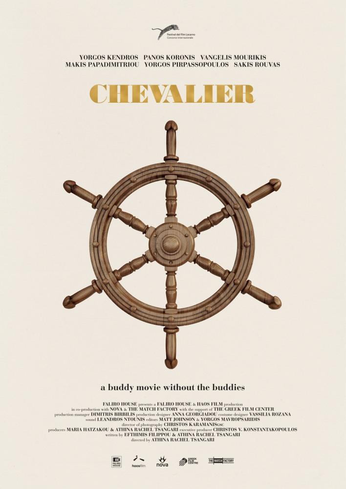 Chevalier (2015)