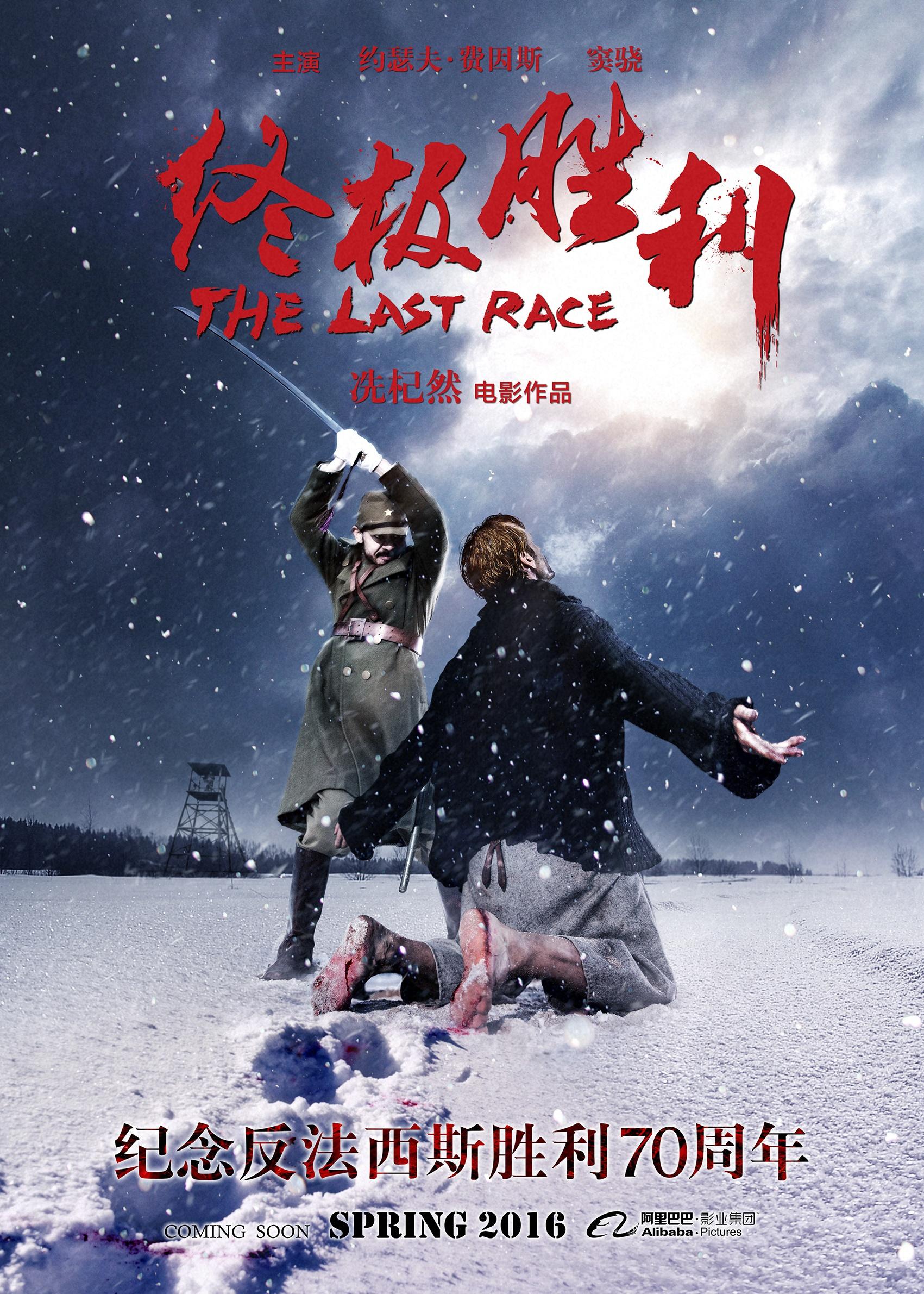 The Last Race (2015)