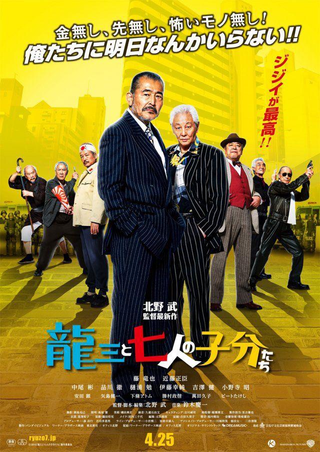 Ryuzo e os Sete Capangas (2015)