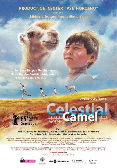 Camelo Celestial (2015)