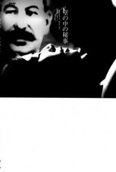 Os Segredos Atrás das Paredes (1965)
